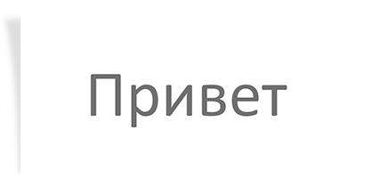 7 Russian